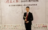 Harry Lai, CEO of Lai Si Construction, was selected as one of the Outstanding Figures of Macau 2018, which was published by Chinese domestic economic media.