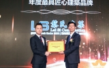 Lai Si Construction won the award of